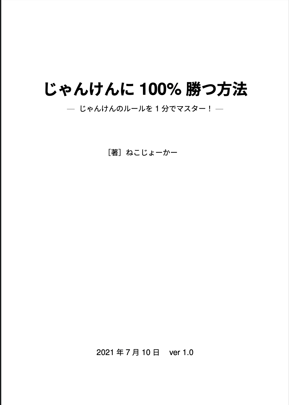 how-to-write-a-technical-book